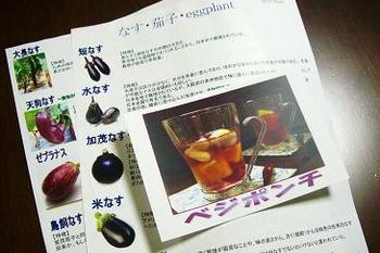 0710_レシピなど.jpg